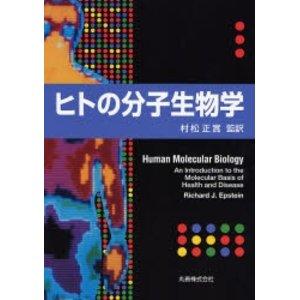 クラシック 【送料無料】本/ヒトの分子生物学/RichardJ.Epstein 【新品/103509】 [本][人文・社会][医学][基礎医学関連][分子医学・細胞工学], ウィンズショップ:4ff398f0 --- akadmusic.ir