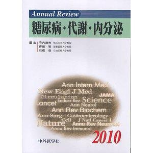 【新作入荷!!】 【送料無料】本/Annual Review糖尿病・代謝・内分泌 2010 【新品/103509】 [本][人文・社会][医学][臨床医学内科系][内科学一般], GULLIVER Online Shopping:a9cb83c0 --- ancestralgrill.eu.org