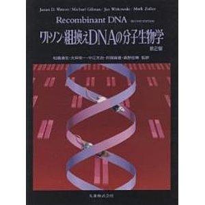 【在庫あり】 【送料無料】本/ワトソン・組換えDNAの分子生物学/ワトソン/松橋通生 【新品/103509】 [本][人文・社会][理学][生命科学][免疫学・遺伝学], 京彩屋:698e6c5c --- ancestralgrill.eu.org