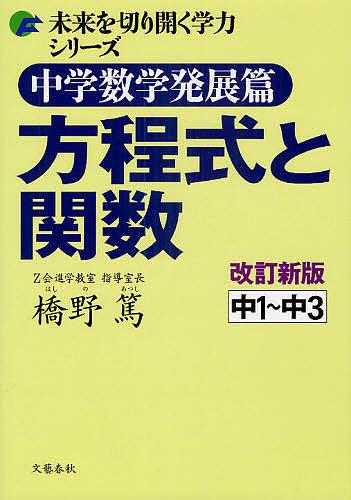 送料無料】本/中学数学発展 ...