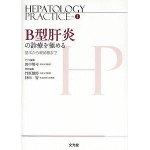 新品 【送料無料】本/HEPATOLOGY PRACTICE VOL.1/竹原徹郎/持田智 【新品/103509】 [本][人文・社会][医学][臨床医学内科系][肝臓・胆嚢・膵臓], シコタングン:5ac1d931 --- ancestralgrill.eu.org