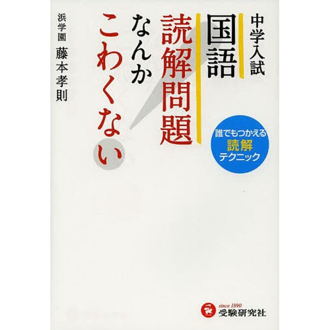 送料無料本中学入試国語読解問題なんかこわくない藤本孝則 新品103509