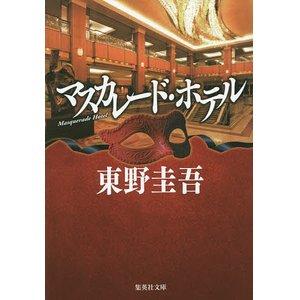 本/マスカレード・ホテル/東野圭吾 【新品/103509】|bookfan ...