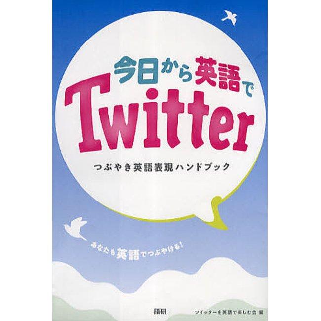 Twitter 桂あいり カラミざかり Vol.3