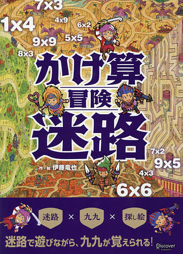 送料無料本かけ算冒険迷路伊藤竜也 新品103509