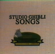 【送料無料】CD/STUDIO GHIBLI SONGS/サントラ 【新品/103509】