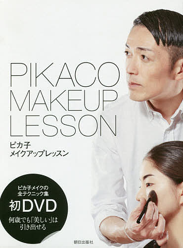 【送料無料】本/ピカ子メイクアップレッスン/ピカ子 【新品/103509】