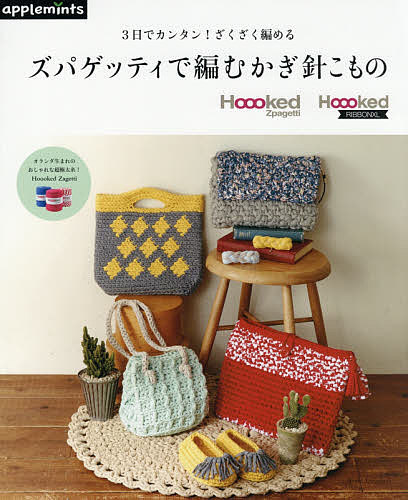 1件の「ズパゲッティ マット 編み方」で探した商品があります。