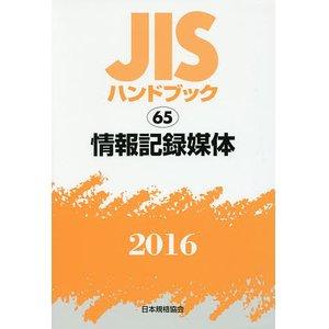 2019年新作入荷 【送料無料】本/JISハンドブック 情報記録媒体 2016/日本規格協会 【新品/103509】 [本][人文・社会][工学][経営工学][品質管理(QC等)標準規格(JIS等)], 玖珠町:34811356 --- ancestralgrill.eu.org