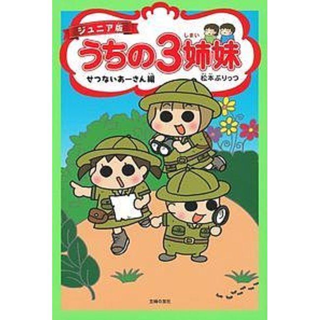 本/うちの3姉妹 ジュニア版 2/松本ぷりっつ 【新品/10...|bookfan ...