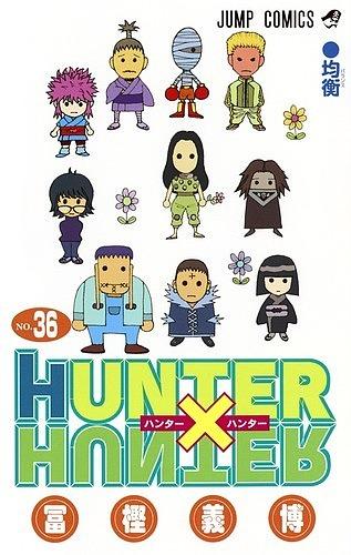 ハンター×ハンター NO.36