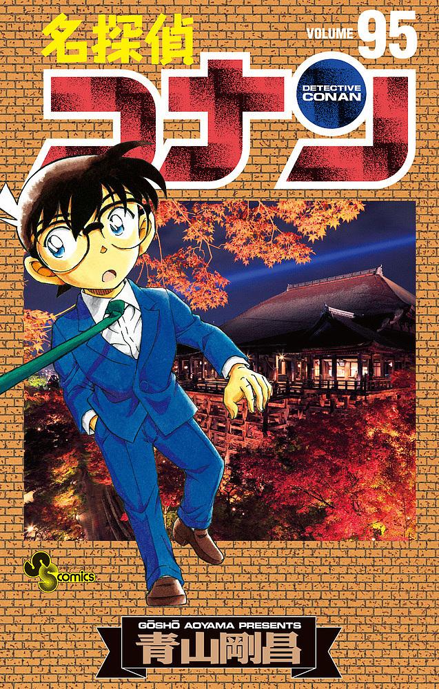 名探偵コナン Volume95