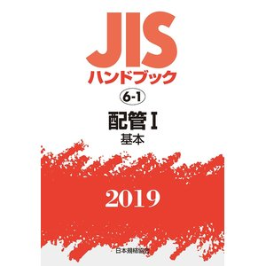 セール特価 【送料無料】本/JISハンドブック 配管 2019-1/日本規格協会 【新品/103509】 [本][人文・社会][工学][経営工学][品質管理(QC等)標準規格(JIS等)], 山形名物玉こんにゃくヤマコン食品:f7beaef2 --- akadmusic.ir