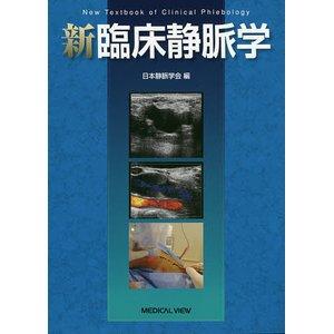 満点の 【送料無料】本/新臨床静脈学/日本静脈学会 【新品/103509】, BEL PARTS d66ac68a