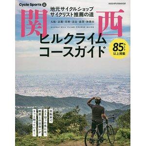 高い品質 【送料無料】本/関西ヒルクライムコースガイド 地元サイクルショップ【新品/103509】,bookfan・サイクリスト推薦の道【新品/103509】 [本][ホビー・スポーツ][アウトドア][サイクリング], Be.BIKE:c44347ff --- fukuoka-heisei.gr.jp