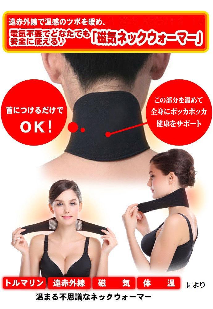遠赤外線で温感のツボを暖め、首・肩こりの解消をサポート!