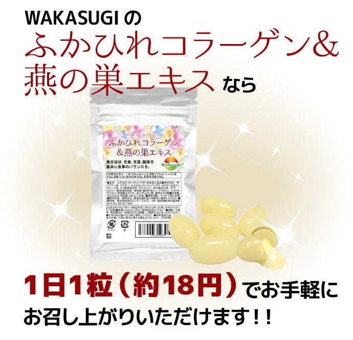 WAKASUGIのふかひれコラーゲン&燕の巣エキス