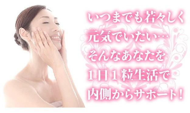 1日1粒生活で内側から美容と健康をサポート!