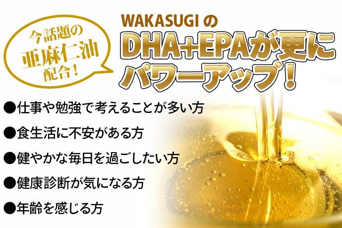 WAKASUGIのDHA+EPAが更にパワーアップ!