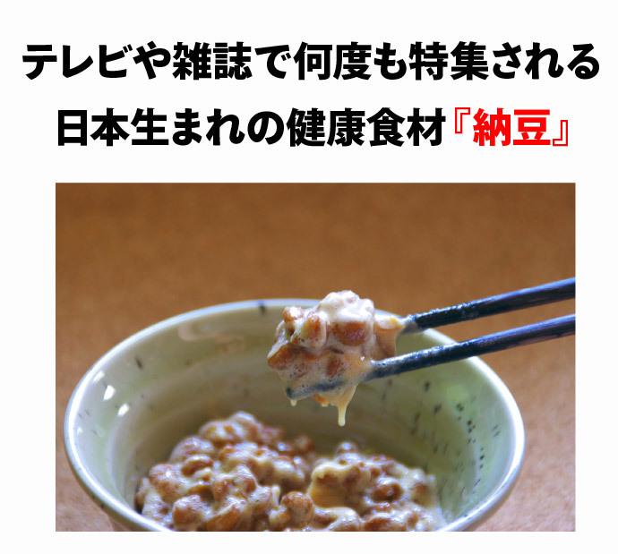 テレビや雑誌で特集される「納豆」