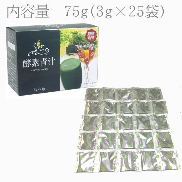 酵素青汁75g(3g*25袋)
