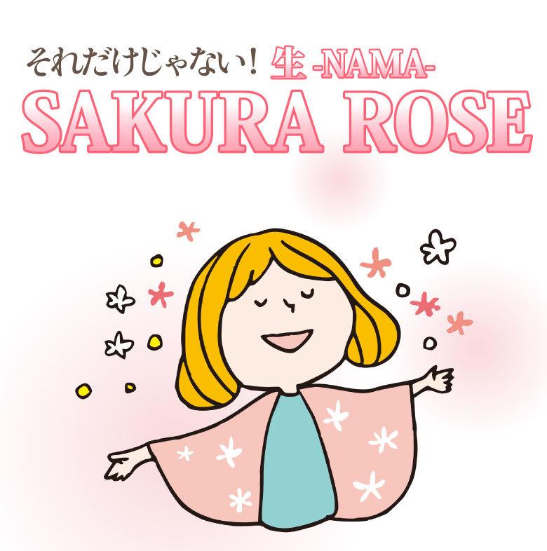 桜ローズ 30粒 約30日分 生カプセルタイプ 桜と薔薇 匂...|サプリメント健康雑貨のお店 若杉【ポンパレモール】