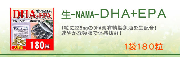 生DHA+EPA