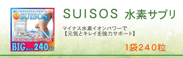 水素サプリSUISOS