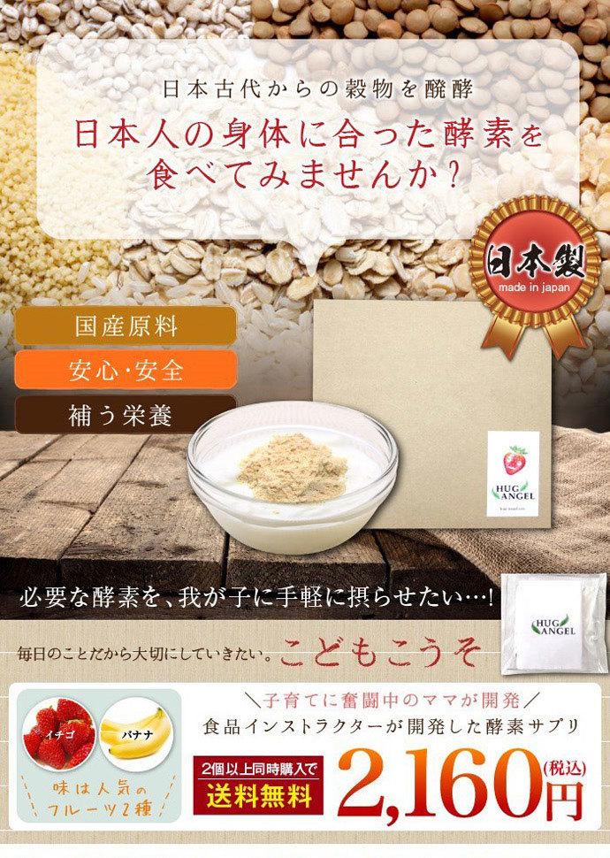 日本人の身体に合った酵素を食べてみませんか?