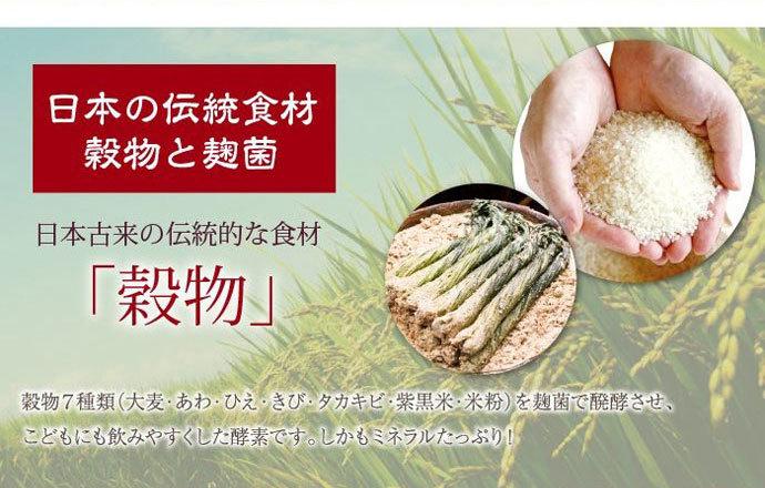 日本の伝統食材 穀物と麹菌