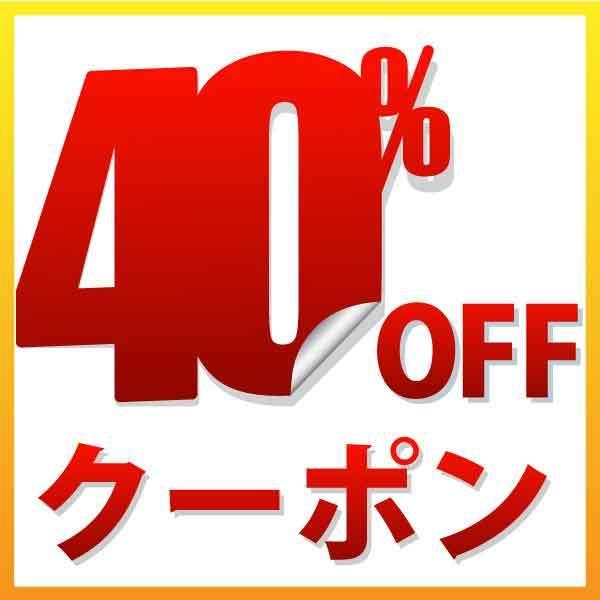 40%オフ