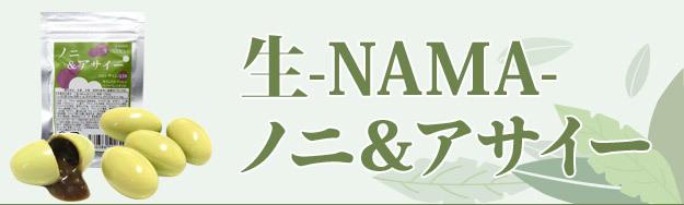 生ノニ&アサイ
