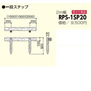 祝開店!大放出セール開催中 サンポール 擬木ステップ RPS-1SP20  【サンポール】公園などに最適のリサイクル疑木ステップ, JAPAN LIFE:56a4bc0a --- blog.buypower.ng
