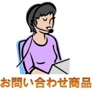 【激安アウトレット!】 お問い合わせ商品, 倉渕村 3e5998e1