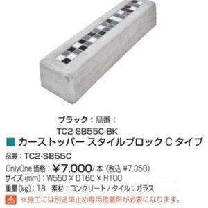【驚きの値段で】 オンリーワン カーストッパー スタイルブロックC タイプ TC2-SB55C-BK ブラック 【オンリーワン】光や化粧砂利、モザイクタイルで着飾って今までとは違う華やかなカースペースを演出します, Rocca-clann:59179c9c --- peggyhou.com