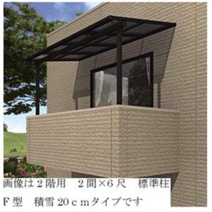 高級感 キロスタイルテラス F型屋根 2階用 1間×6尺ロング柱 熱線遮断ポリカ *2階取付金具は別売 積雪20cm対応 #2019年の新仕様  送料無料 【キロスタイル】ロング柱モデルの登場です!, 品質が完璧:92946e58 --- mashyaneh.org