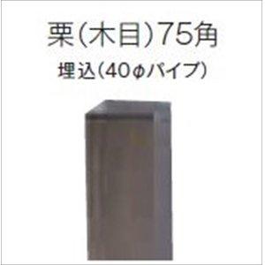 超人気の グローベン 竹垣ユニット アルミ柱ユニット 栗(木目)75角 埋込(φ40パイプ) H600用柱 直角柱 A12AJH836M 『パネルユニット+柱ユニットを組み合わせてお選び下さい』, アドキッチン 799b61c6
