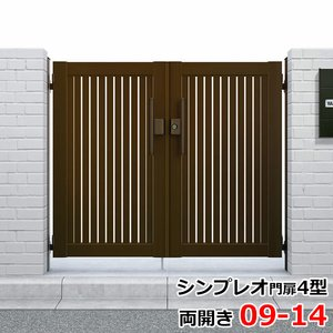 【お1人様1点限り】 YKKAP シンプレオ門扉4型 両開き 門柱仕様 09-14 HME-4 『たて太格子デザイン』  送料無料 【YKKAP】ベーシックを極めたシンプルなデザインが幅広い住宅スタイルにマッチ。, ミツイシチョウ:4ab1f8bc --- pyme.pe