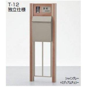 【メーカー再生品】 リクシル アーキキャストファンクション T-12 組み合わせ例19-2 『機能門柱 機能ポール』, スペシャルオファ fdb689e5