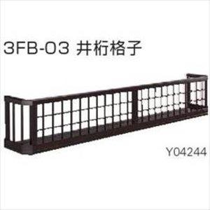 正規激安 YKKAP フラワーボックス3FB 井桁格子 高さH500 幅7680mm×高さ500mm 3FBS-7605A-03, Oriental Select Shop マリマリ 01963a66