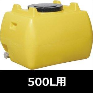 最終値下げ スイコー ホームローリータンク 500L ハンドホール・ドレンキャップ付き 『回転成形のタンクをご家庭でも!』 レモン 送料無料 【スイコー】こちらの商品は、法人様専用の商品となります。, アイタックス:ef514e12 --- 888tattoo.eu.org