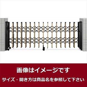 【 新品 】 YKKAP 伸縮ゲート レイオス2型(太桟) 片開き 33S H14 PGA-2 『カーゲート 伸縮門扉』 木調複合カラー, ラトックプレミア 5da022d5