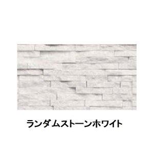 【日本未発売】 タカショー エバーアートボード 室内専用ボード W920×H1830×t2.7(mm)  『外構DIY部品』 ランダムストーンホワイト【タカショー】室内でも使いやすいMDFボード 『外構DIY部品』。カラーバリエーションも24種類と豊富なラインナップです。, お気にいる:be4cf619 --- pyme.pe