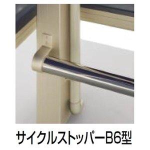 国産品 四国化成 サイクルポート V-R オプション オプション サイクルストッパーB6型 積雪20cm 連棟用基本セット用 LCSTB6-61 サイクルポート V-R 積雪20cm 連棟用基本セット用 送料無料 【四国化成】サイクルポート リフトオプション商品です。, エヌライティング:6c09f460 --- fukuoka-heisei.gr.jp