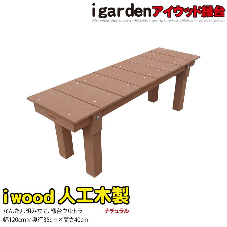 腐らないアイウッド人工木縁台