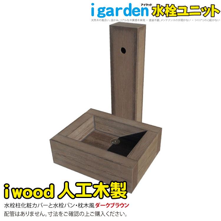 腐らないアイウッド人工木枕木風水栓ユニット