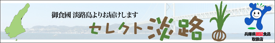 セレクト淡路 ロゴ