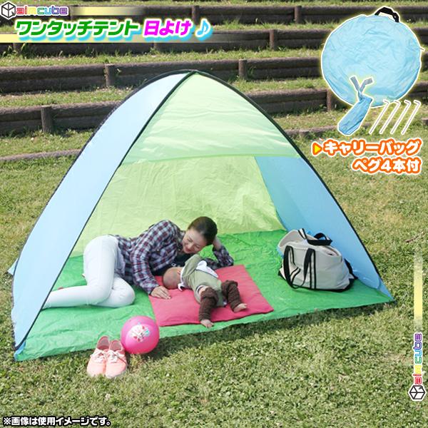 ワンタッチテント日よけテントテントポップアップテント紅葉風よけ日除けテント簡易テント荷物置きレジャーキャリーバッグ付ビーチテント公園運動会お花見紅葉場所取り♪