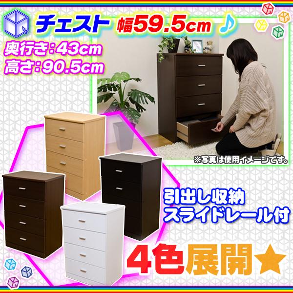 コンパクトチェスト4段幅59.5cm収納チェスト衣類収納洋服収納チェストたんすスライドレール付♪