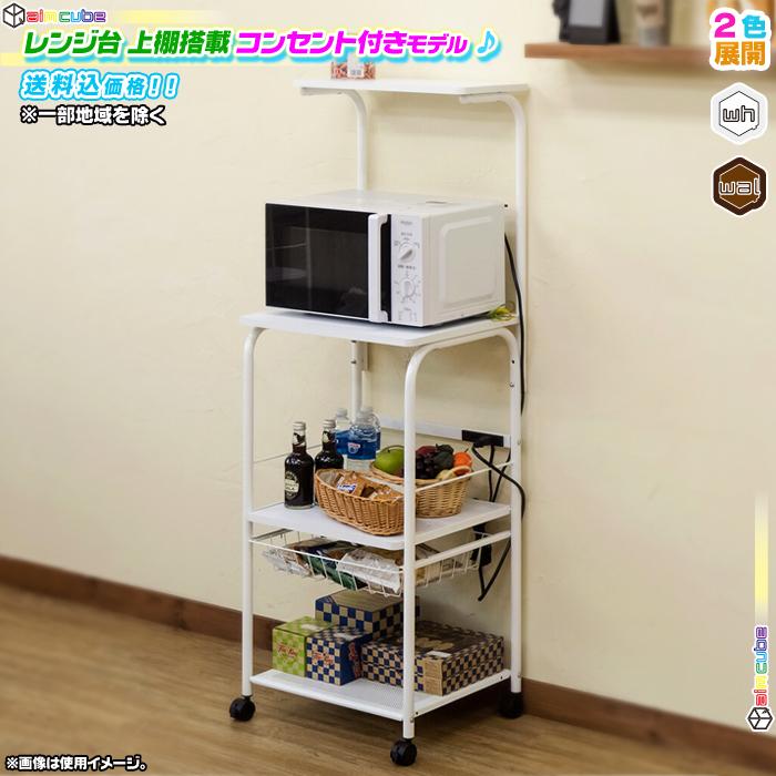 上棚付 電子レンジ台 幅48cm キャスター付 キッチン 収納 電子レンジラック - エイムキューブ画像1